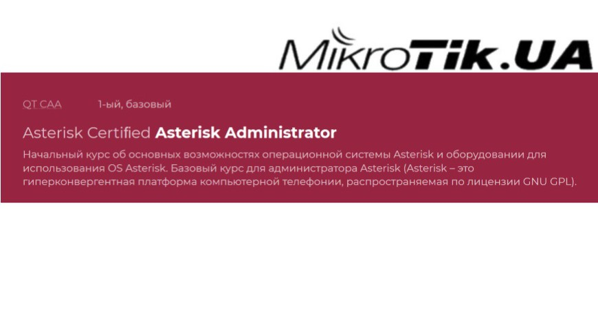 Курсы quality training Certified Asterisk Administrator