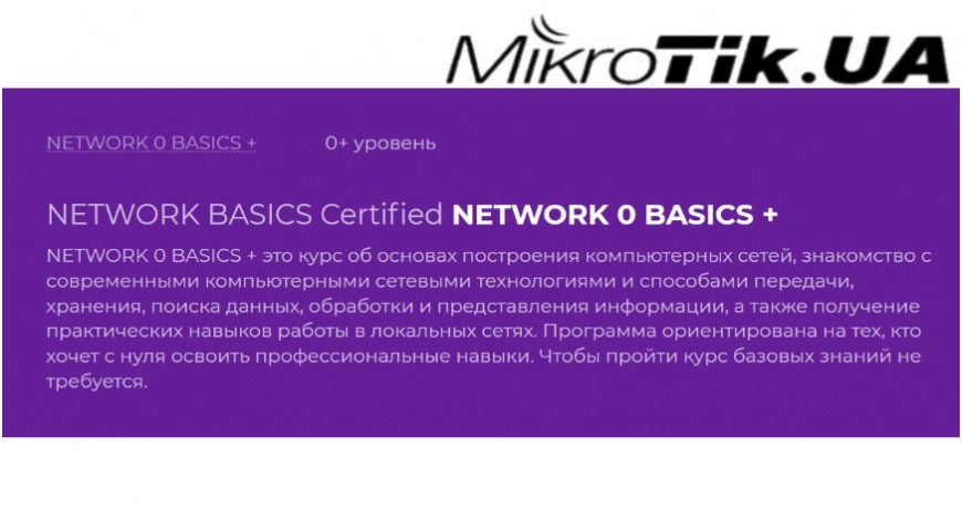 Курсы NETWORK BASICS Certified NETWORK 0 BASICS +